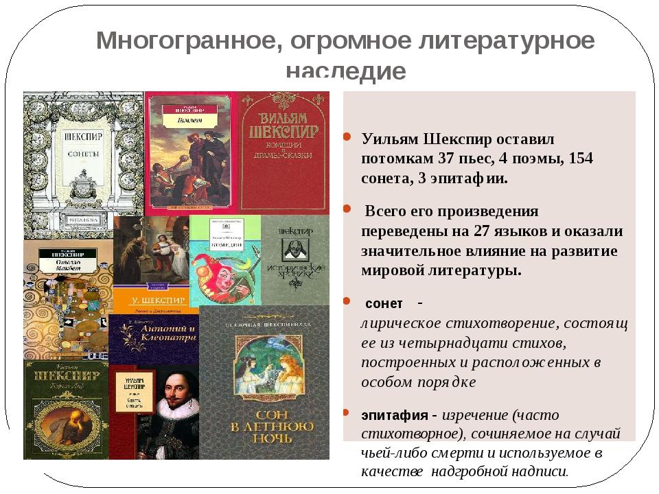 Многогранное, огромное литературное наследие Уильям Шекспир оставил потомкам...