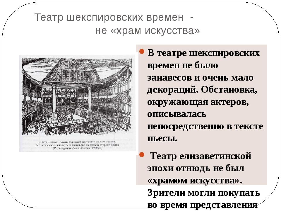 Театр шекспировских времен - не «храм искусства» В театре шекспировских време...
