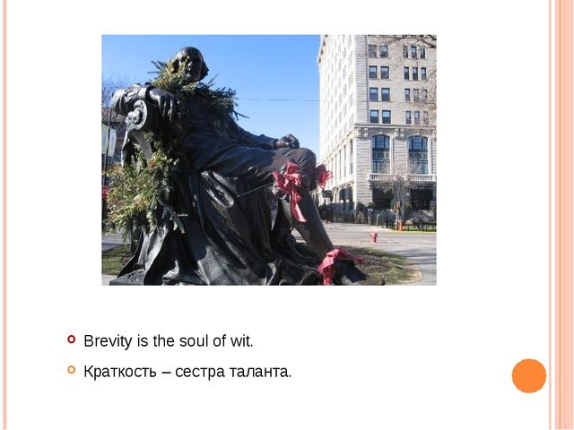 Brevity is the soul of wit. Краткость – сестра таланта.