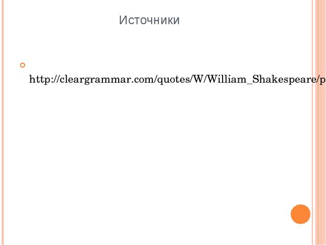 Источники  http://cleargrammar.com/quotes/W/William_Shakespeare/page-2.html