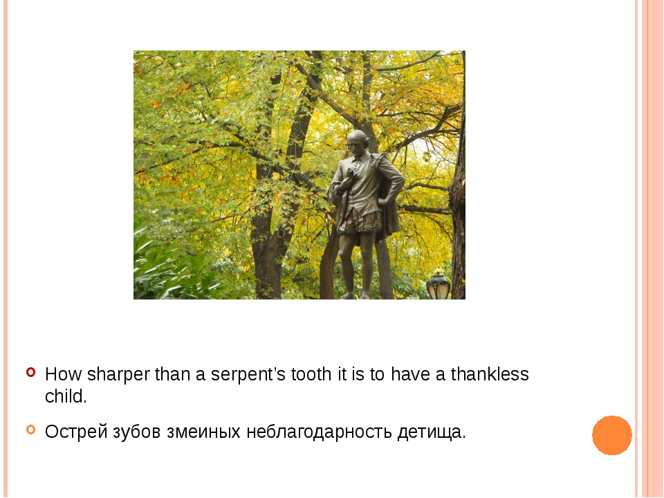 How sharper than a serpent's tooth it is to have a thankless child. Острей зу...