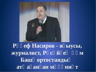Рәүеф Насиров - яҙыусы, журналист, Рәсәйҙең һәм Башҡортостандың атҡаҙанған мә
