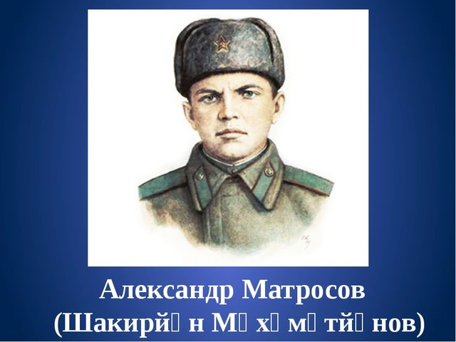Александр Матросов (Шакирйән Мөхәмәтйәнов)