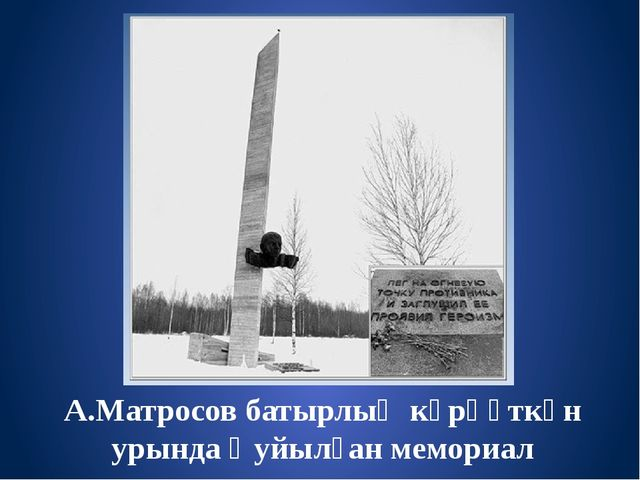 А.Матросов батырлыҡ күрһәткән урында ҡуйылған мемориал