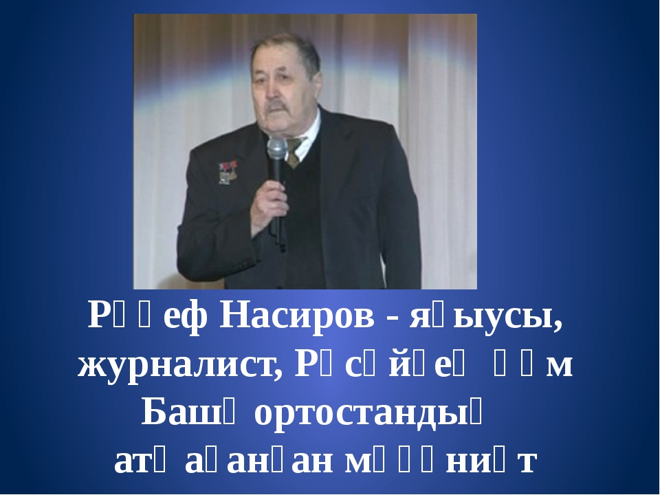Рәүеф Насиров - яҙыусы, журналист, Рәсәйҙең һәм Башҡортостандың атҡаҙанған мә...