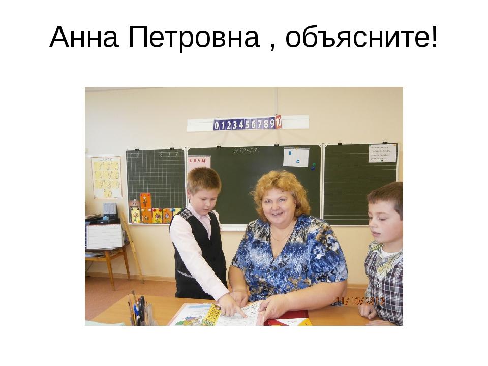 Анна Петровна , объясните!