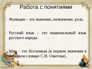 Работа с понятиями Функции – это значение, назначение, роль. Русский язык – э