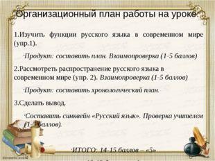 Организационный план работы на уроке: 1.Изучить функции русского языка в совр