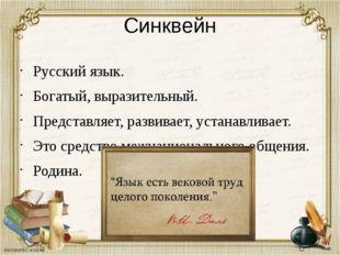 Синквейн Русский язык. Богатый, выразительный. Представляет, развивает, устан