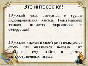 Это интересно!!! 1.Русский язык относится к группе индоевропейских языков. Ро