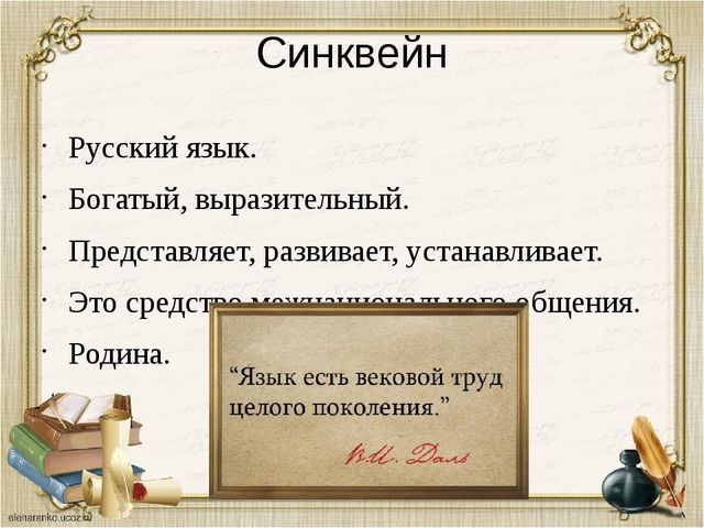 Синквейн Русский язык. Богатый, выразительный. Представляет, развивает, устан...