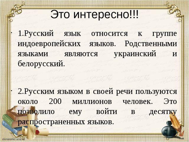 Это интересно!!! 1.Русский язык относится к группе индоевропейских языков. Ро...
