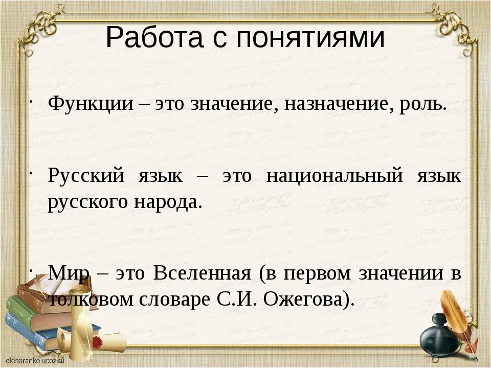 Работа с понятиями Функции – это значение, назначение, роль. Русский язык – э...