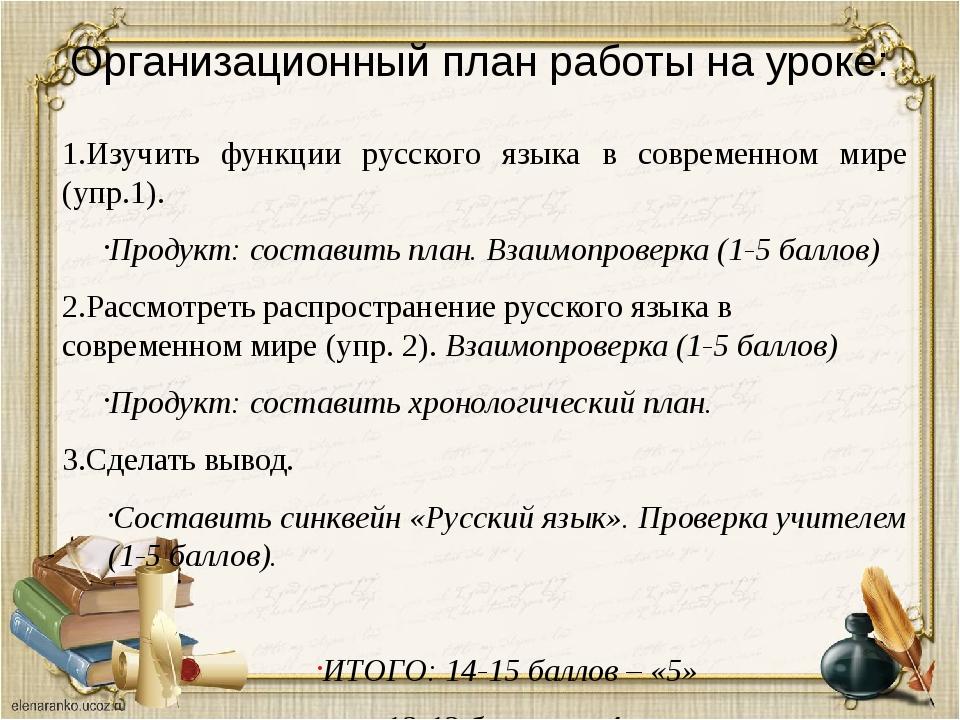 Организационный план работы на уроке: 1.Изучить функции русского языка в совр...