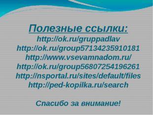 Полезные ссылки: http://ok.ru/gruppadlav http://ok.ru/group57134235910181 htt