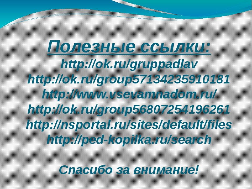 Полезные ссылки: http://ok.ru/gruppadlav http://ok.ru/group57134235910181 htt...