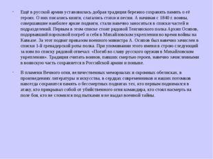 Ещё в русской армии установилась добрая традиция бережно сохранять память о е