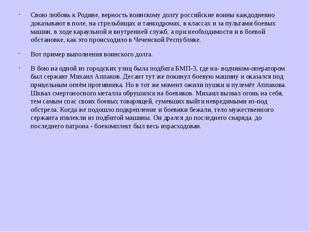 Свою любовь к Родине, верность воинскому долгу российские воины каждодневно д...