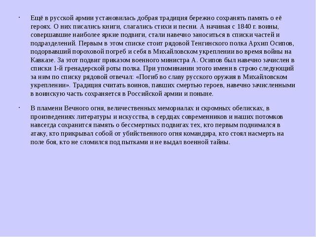 Ещё в русской армии установилась добрая традиция бережно сохранять память о е...