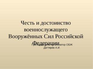 Честь и достоинство военнослужащего Вооружённых Сил Российской Федерации Преп