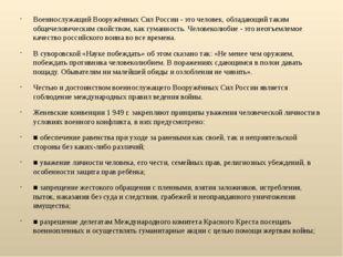 Военнослужащий Вооружённых Сил России - это человек, обладающий таким общечел