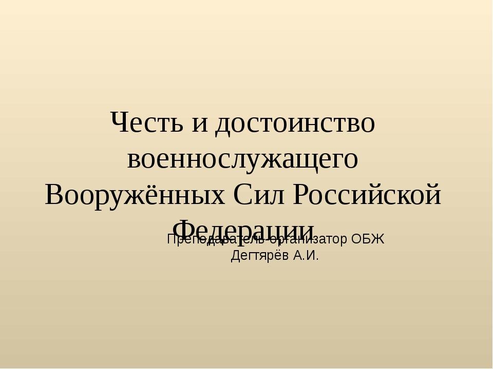 Честь и достоинство военнослужащего Вооружённых Сил Российской Федерации Преп...