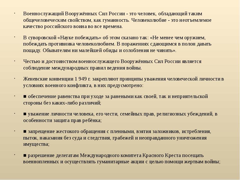Военнослужащий Вооружённых Сил России - это человек, обладающий таким общечел...