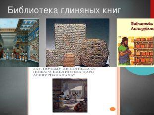 Библиотека глиняных книг