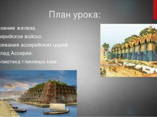 План урока: 1. Освоение железа. 2. Ассирийское войско. 3.Завоевания ассирийск