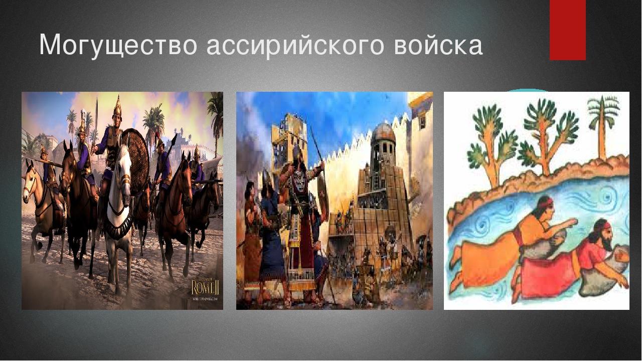 Могущество ассирийского войска