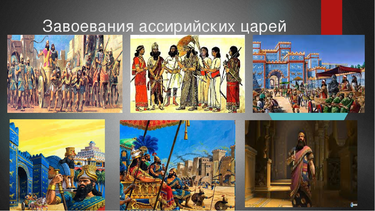 Завоевания ассирийских царей