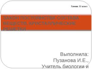 Выполнила: Пузанова И.Е., Учитель биологии и химии МАОУ «Технический лицей»,