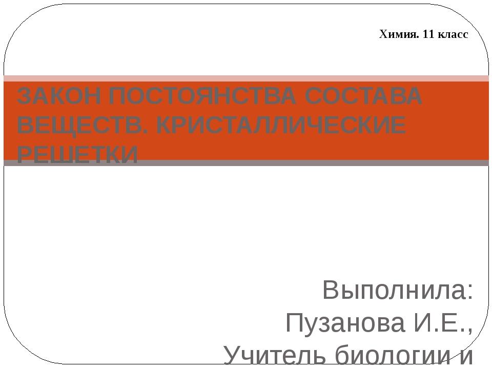 Выполнила: Пузанова И.Е., Учитель биологии и химии МАОУ «Технический лицей»,...
