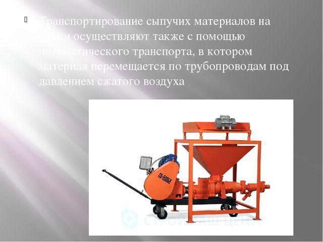 Транспортирование сыпучих материалов на этажи осуществляют также с помощью п...
