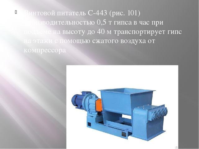 Винтовой питатель С-443 (рис. 101) производительностью 0,5 т гипса в час при...