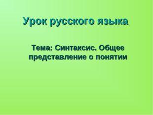 Урок русского языка Тема: Синтаксис. Общее представление о понятии