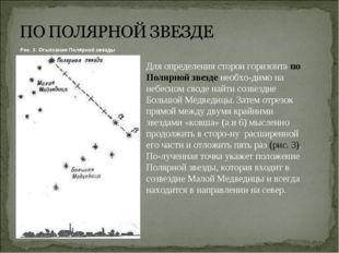 Рис. 3. Отыскание Полярной звезды Для определения сторон горизонта по Полярно