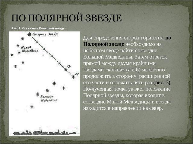 Рис. 3. Отыскание Полярной звезды Для определения сторон горизонта по Полярно...