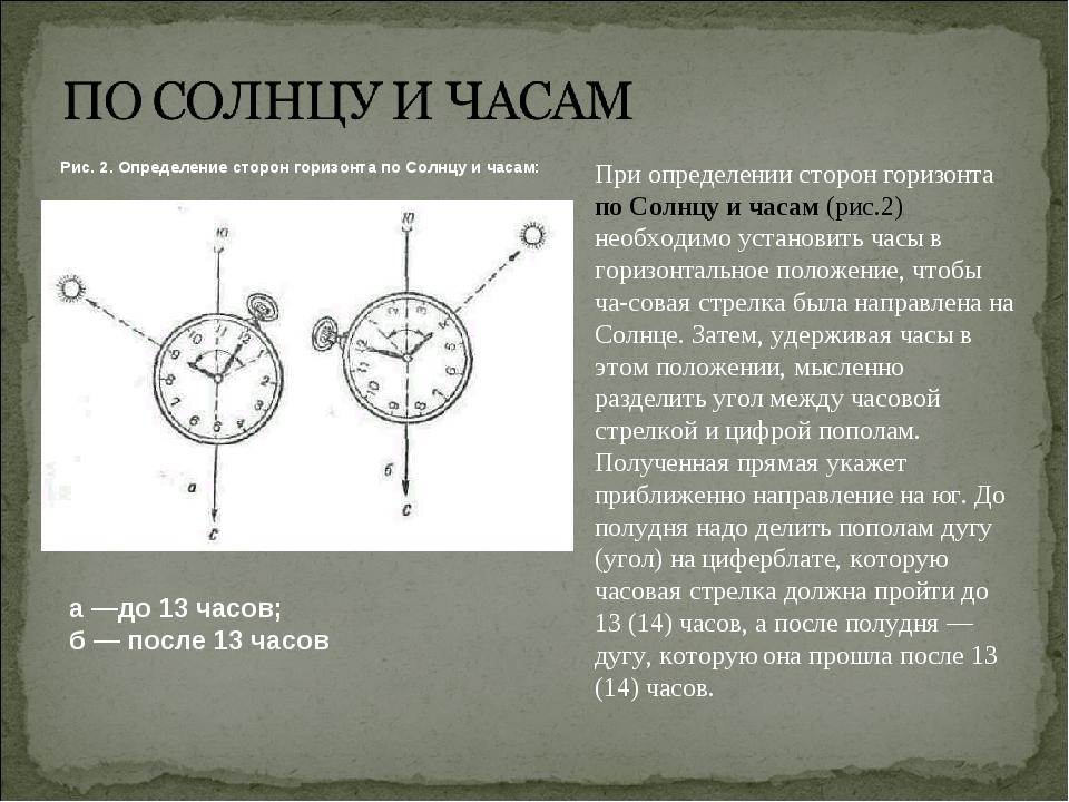 Рис. 2. Определение сторон горизонта по Солнцу и часам: а —до 13 часов; б — п...