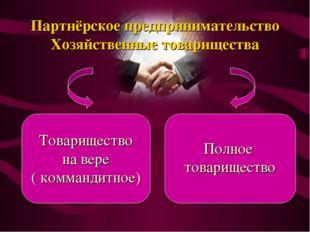Партнёрское предпринимательство Хозяйственные товарищества Товарищество на ве
