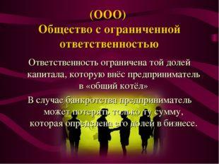(ООО) Общество с ограниченной ответственностью Ответственность ограничена той