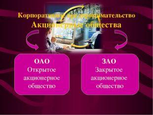 Корпоративное предпринимательство Акционерные общества ОАО Открытое акционерн