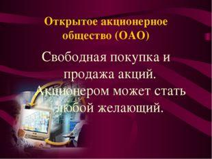 Открытое акционерное общество (ОАО) Свободная покупка и продажа акций. Акцион