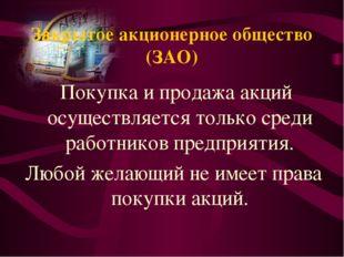 Закрытое акционерное общество (ЗАО) Покупка и продажа акций осуществляется то