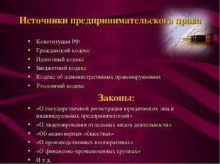 Источники предпринимательского права Конституция РФ Гражданский кодекс Налого