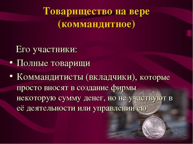 Товарищество на вере (коммандитное) Его участники: Полные товарищи Коммандити...