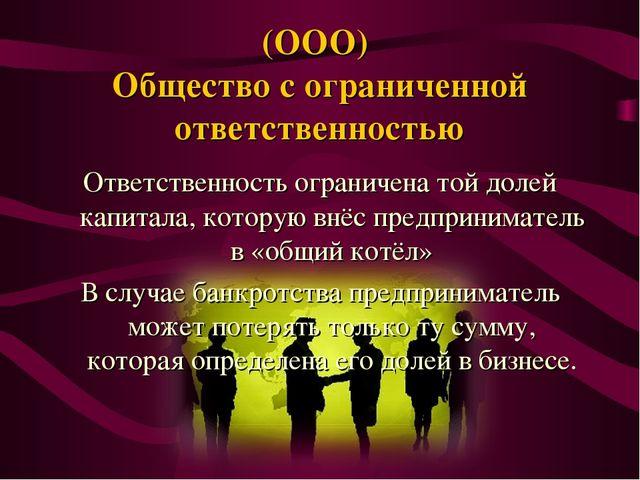(ООО) Общество с ограниченной ответственностью Ответственность ограничена той...