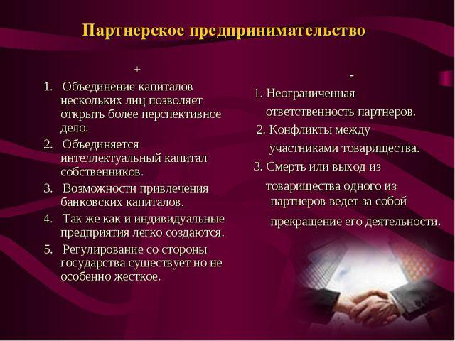 Партнерское предпринимательство + 1.Объединение капиталов нескольких лиц п...