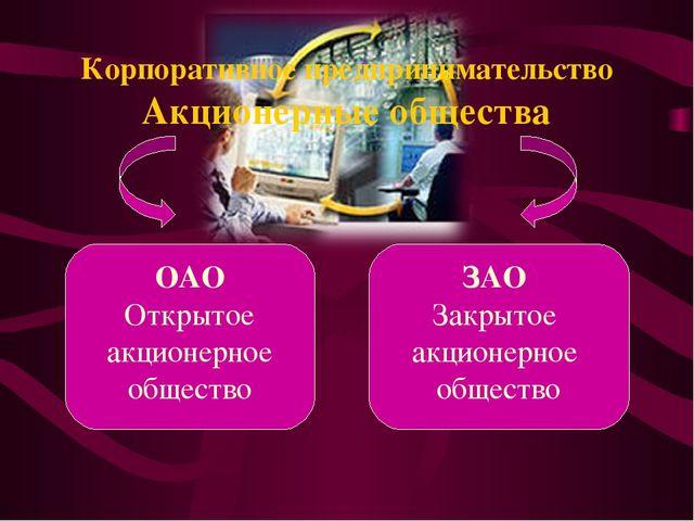 Корпоративное предпринимательство Акционерные общества ОАО Открытое акционерн...