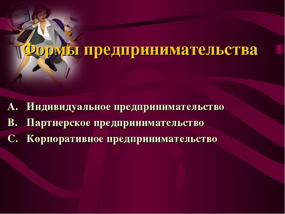 Формы предпринимательства Индивидуальное предпринимательство Партнерское пред...